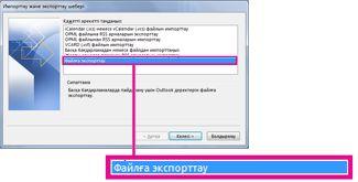 Импорттау және экспорттау шеберіндегі Файлға экспорттау параметрі