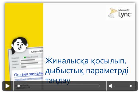 Бейнені басқару элементтері бар PowerPoint слайдының скриншоты