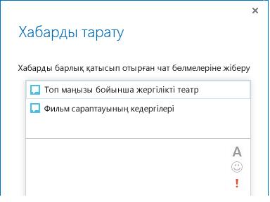 Хабарды тарату диалогтық терезесінің жоғарғы бөлігінің скриншоты