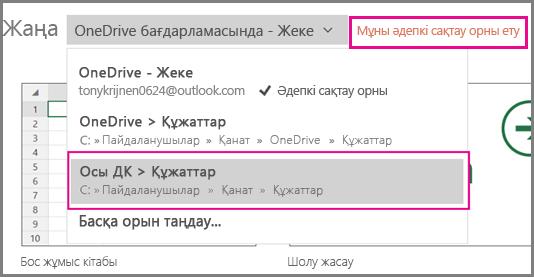 Office Mobile: әдепкі орын ретінде сақтау