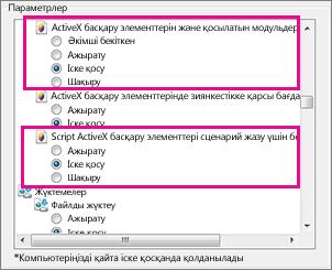 ActiveX бақылау элементтеріне Internet Explorer браузерінде жүктелуіне және іске қосылуына мүмкіндік беру