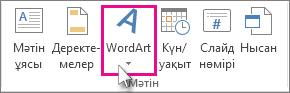 WordArt пәрменін қосу үшін басу