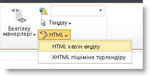 HTML көзін өңдеу пәрмені