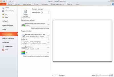 PowerPoint 2010 бағдарламасындағы «Басып шығару» тобын көретін «Файл» қойындысы.