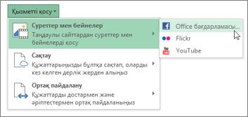 Flickr немесе Office жүйесіне арналған Facebook сияқты қызметті қосу