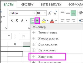 Жиек параметрін алу