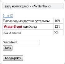 Excel бағдарламасына арналған Mobile Viewer бағдарламасында нәтижелерді іздеу