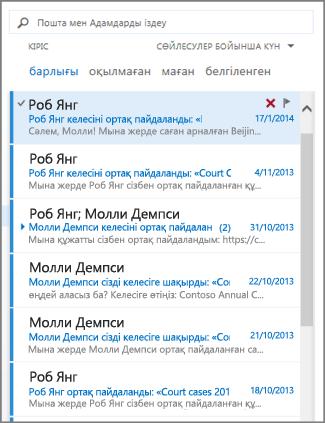 Outlook хабарлар тізімі
