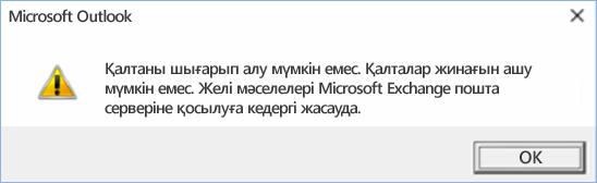 Outlook 2016 бағдарламасының қатесі: қалтаны кеңейту мүмкін емес