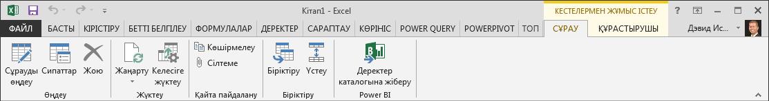 Power Query - Сұрау таспасы