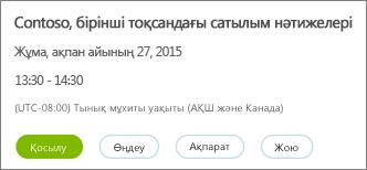 Бизнеске арналған Skype веб-жоспарлаушысының жиналыс туралы мәліметтер аумағы