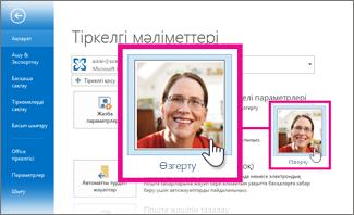 Outlook бағдарламасынен Office үшін суретті өзгерту
