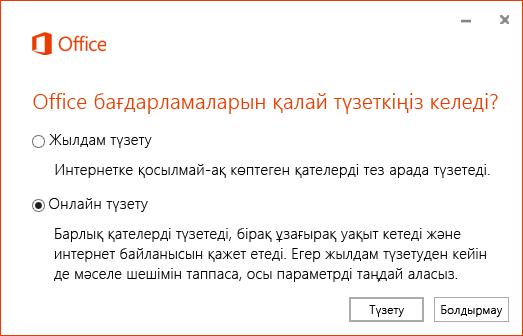 Бизнеске арналған OneDrive синхрондау бағдарламасын түзету кезіндегі Office бағдарламасын түзету диалогтық терезесі