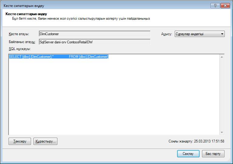 Әдепкі, қысқа синтаксисті пайдалану арқылы SQL сұрауы