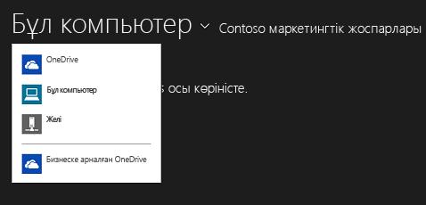 Басқа бағдарламадан Бизнеске арналған OneDrive қызметін таңдау