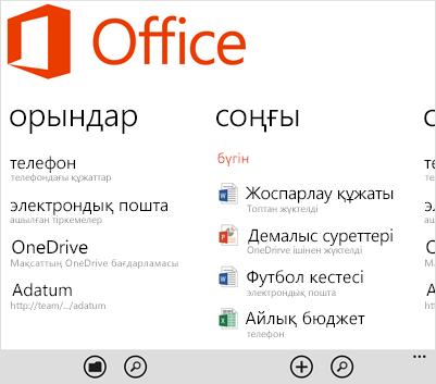 Office бөлімі