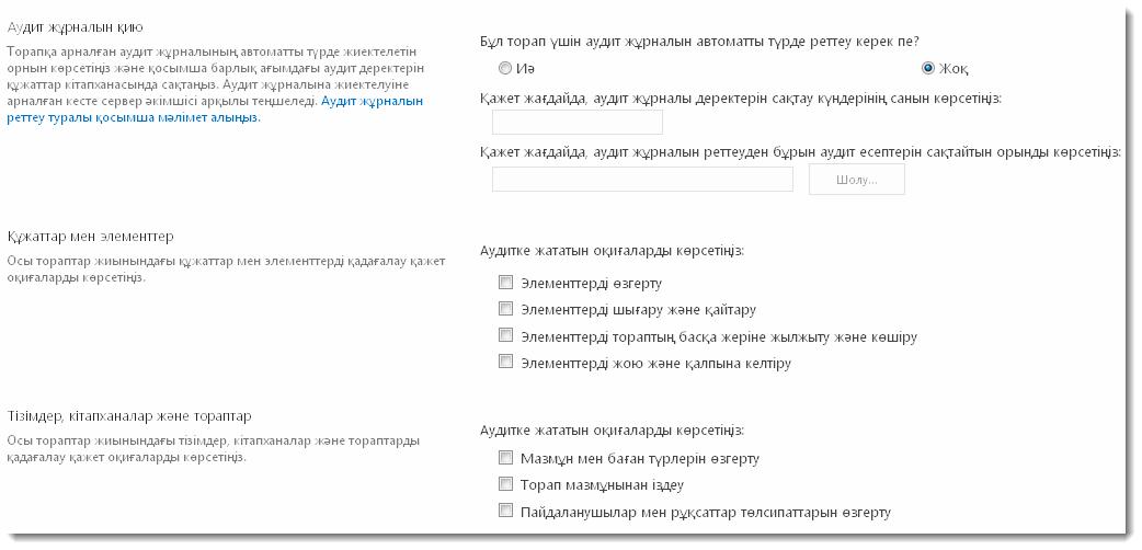 Аудит журналы параметрлері