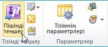SharePoint торабына арналған InfoPath тізім пішіндері