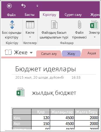 OneNote 2016 бағдарламасындағы ендірілген электрондық кесте скриншоты.