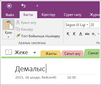 Screenshot of adding a page title to a page in OneNote 2016