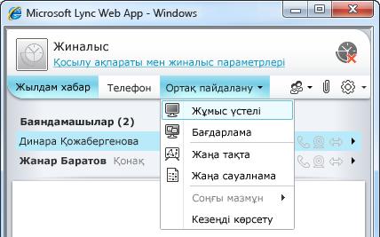 Lync Web App Ортақ пайдалану мәзірі