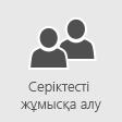 Office 365 жүйесін қолдануда көмектесуі үшін серіктесті жалдау
