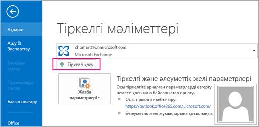 Outlook қызметіне Gmail тіркелгісін қосу үшін, «Тіркелгі қосу» түймешігін басыңыз