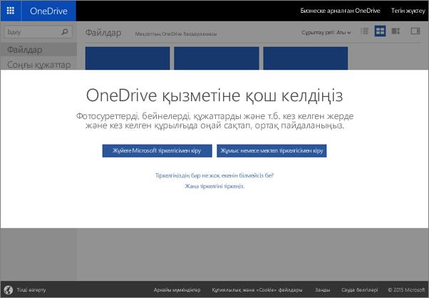 OneDrive қызметіне қош келдіңіз, мұнда файлдарды сақтауға, синхрондауға және ортақ пайдалануға болады