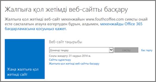 Жалпыға қолжетімді веб-сайт диалог беті доменді таңдауды көрсетеді.