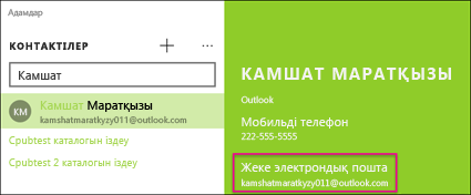 Контактінің жарамды электрондық пошта мекенжайы