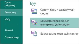 Буу параметрлерін көру үшін Файл, Экспорттау тармақтарын таңдаңыз.