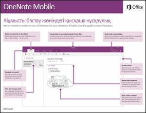 OneNote Mobile бағдарламасының жұмысты бастау жөніндегі қысқаша нұсқаулығы