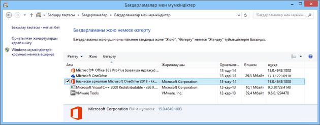 Windows жүйесіндегі басқару тақтасында Бизнеске арналған OneDrive синхрондау бағдарламасын табу