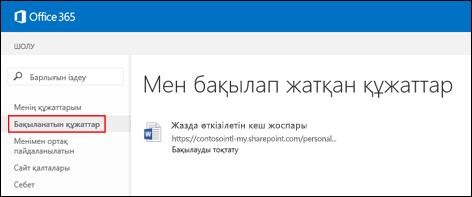 Office 365 жиынтығында қадағалайтын Бизнеске арналған OneDrive құжаттарының скриншоты.