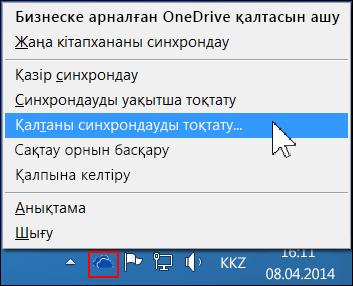 Бизнеске арналған OneDrive мәзірін