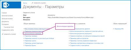 SharePoint құжаттар кітапханасындағы параметрлер бетінің скриншоты