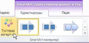 SmartArt сызбасының түсін өзгерту.