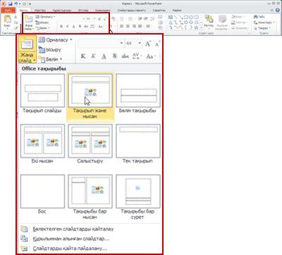 PowerPoint 2010 бағдарламасындағы «Слайдтар» тобын көретін «Басты» қойындысы.