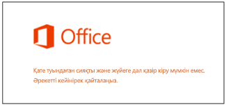Microsoft Account қызметіне кіру қатесі