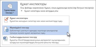 Word 2013 нұсқасындағы Арнайы мүмкіндіктерді тексеру пәрмені