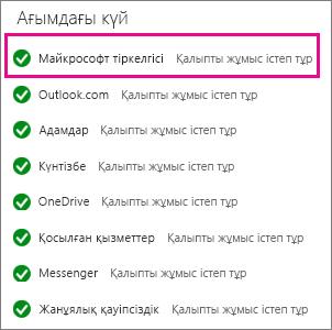 Microsoft Account қызметінің күйі