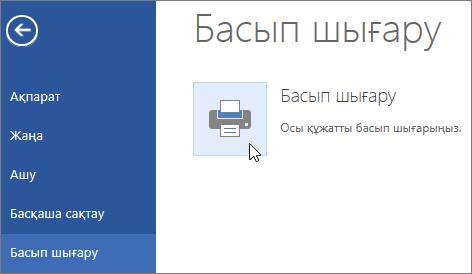 Word Online бағдарламасында «PDF файлына басып шығару» түймешігі