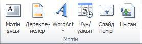 PowerPoint 2010 таспасында орналасқан Кірістіру қойындысындағы Мәтін тобы.