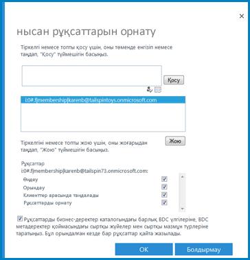 SharePoint Online қызметіндегі Business Connectivity Services бағдарламасына арналған Нысан рұқсаттарын орнату терезесінің скриншоты.