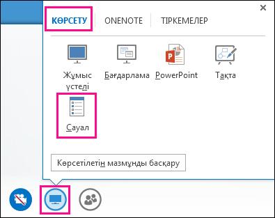 Lync жиналысындағы сауалнама скриншоты