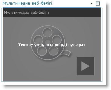 Жаңадан кірістірілген мультимедиа веб-бөлігі