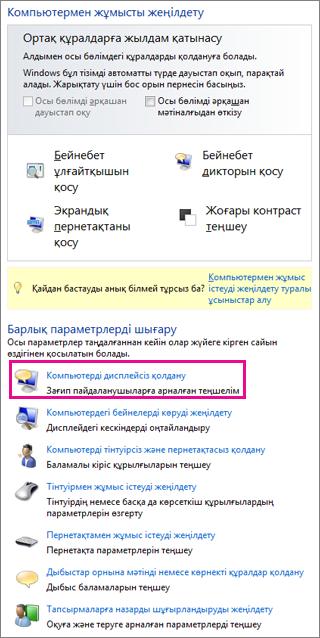 Windows жүйесіндегі арнайы мүмкіндіктер орталығы