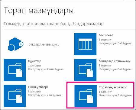 SharePoint Online бағдарламасындағы қарапайым сайттың «Сайт мазмұны» беті «Сайт материалдары» қатары бөлектейді