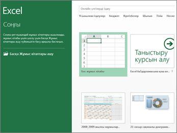 Excel бағдарламасында қол жетімді болатын кейбір үлгілер
