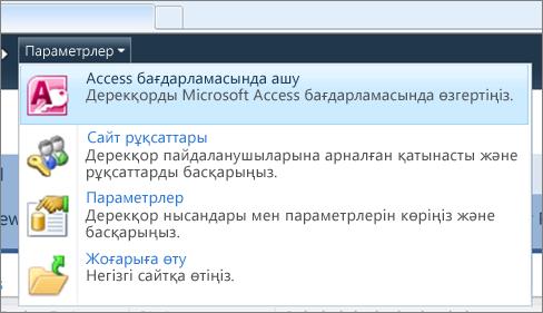 SharePoint торабындағы веб дерекқор торабының Параметрлер мәзірі
